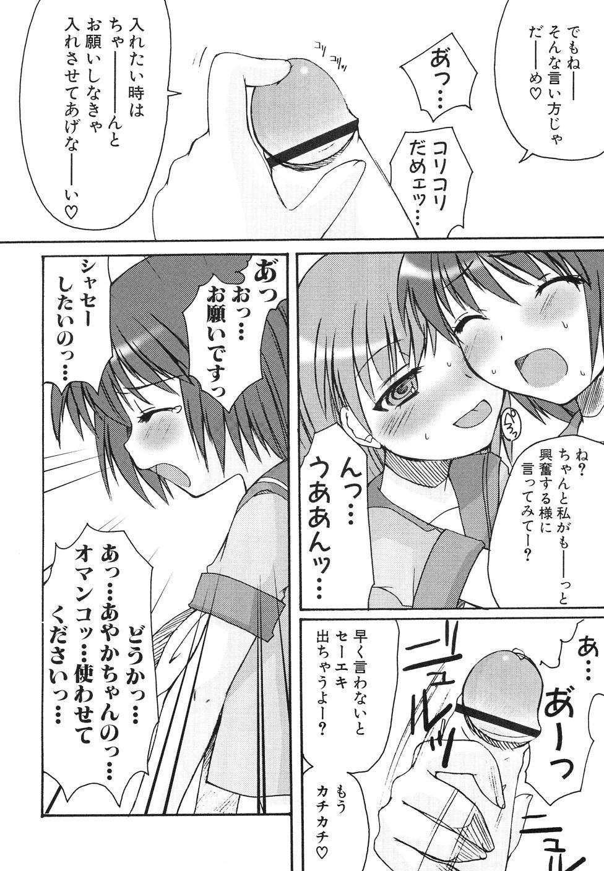 Dai Hinnyuu Dai Sakusen 11