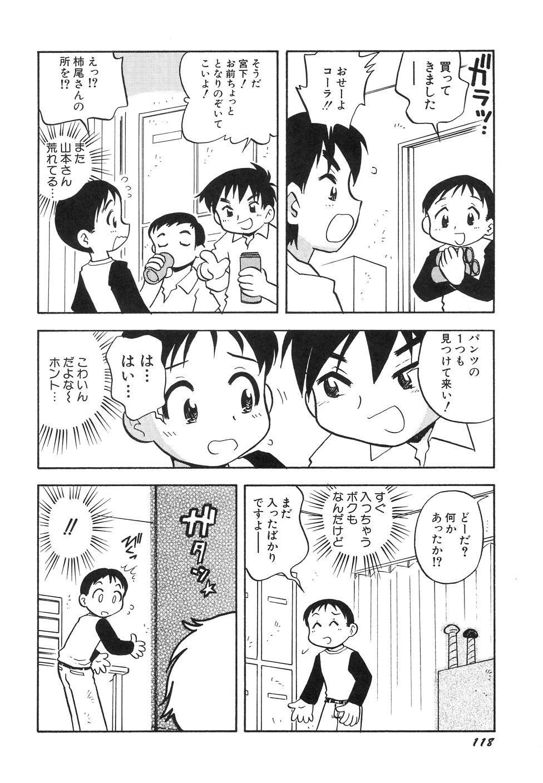 Dai Hinnyuu Dai Sakusen 121