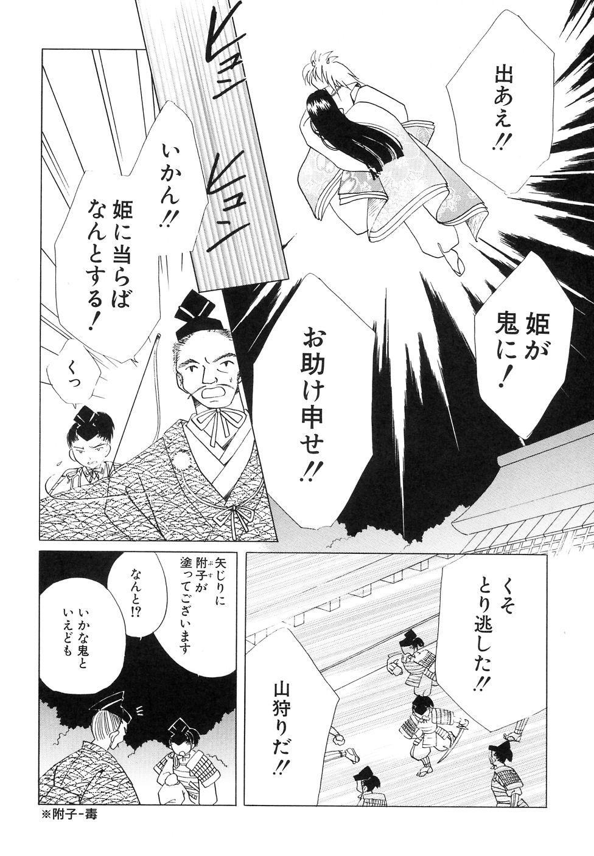 Dai Hinnyuu Dai Sakusen 143