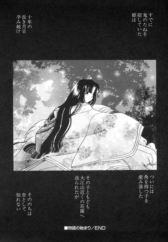 Dai Hinnyuu Dai Sakusen 151