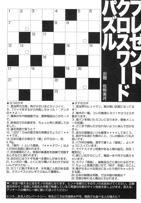 Dai Hinnyuu Dai Sakusen 196