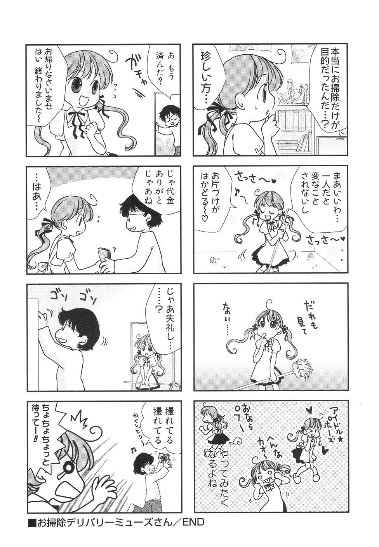 Dai Hinnyuu Dai Sakusen 71