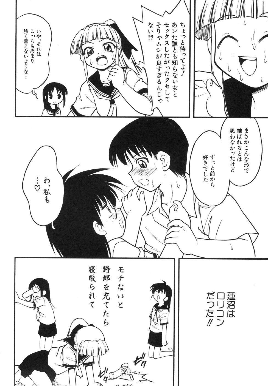 Dai Hinnyuu Dai Sakusen 87