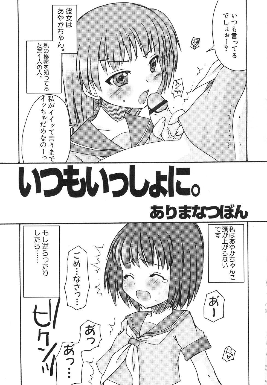 Dai Hinnyuu Dai Sakusen 8