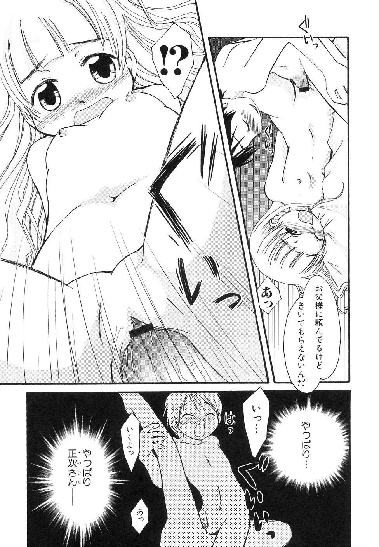 Dai Hinnyuu Dai Sakusen 96
