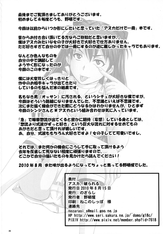 Asuka, Yaburareru 24