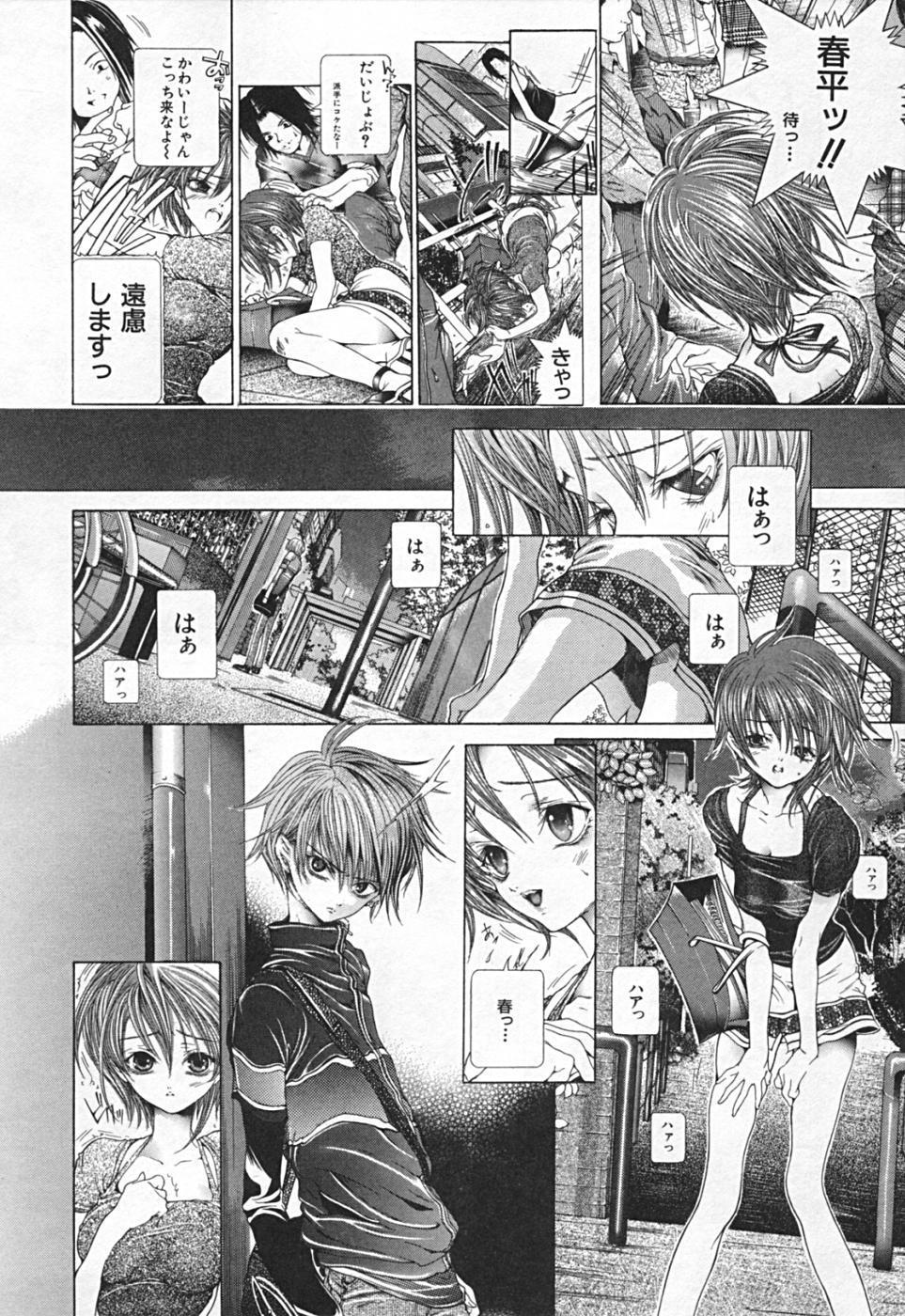 Renketsu houshiki 107