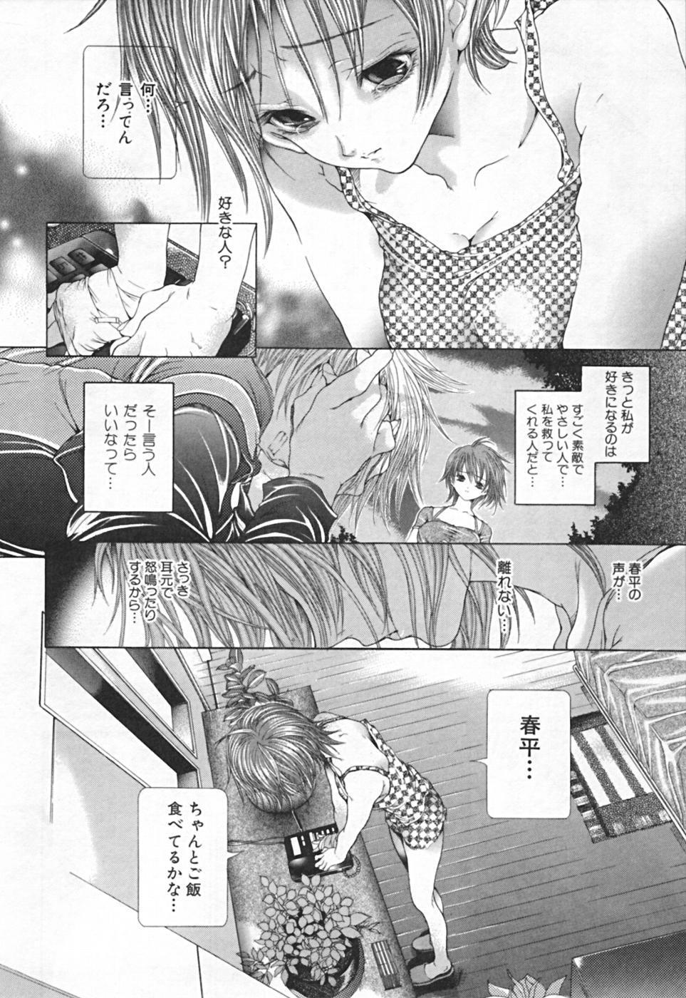 Renketsu houshiki 115