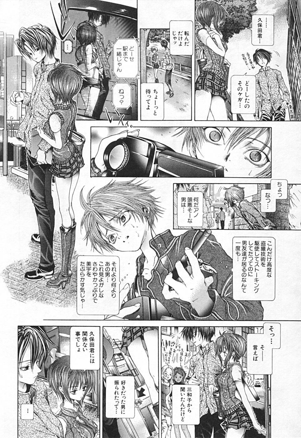 Renketsu houshiki 117