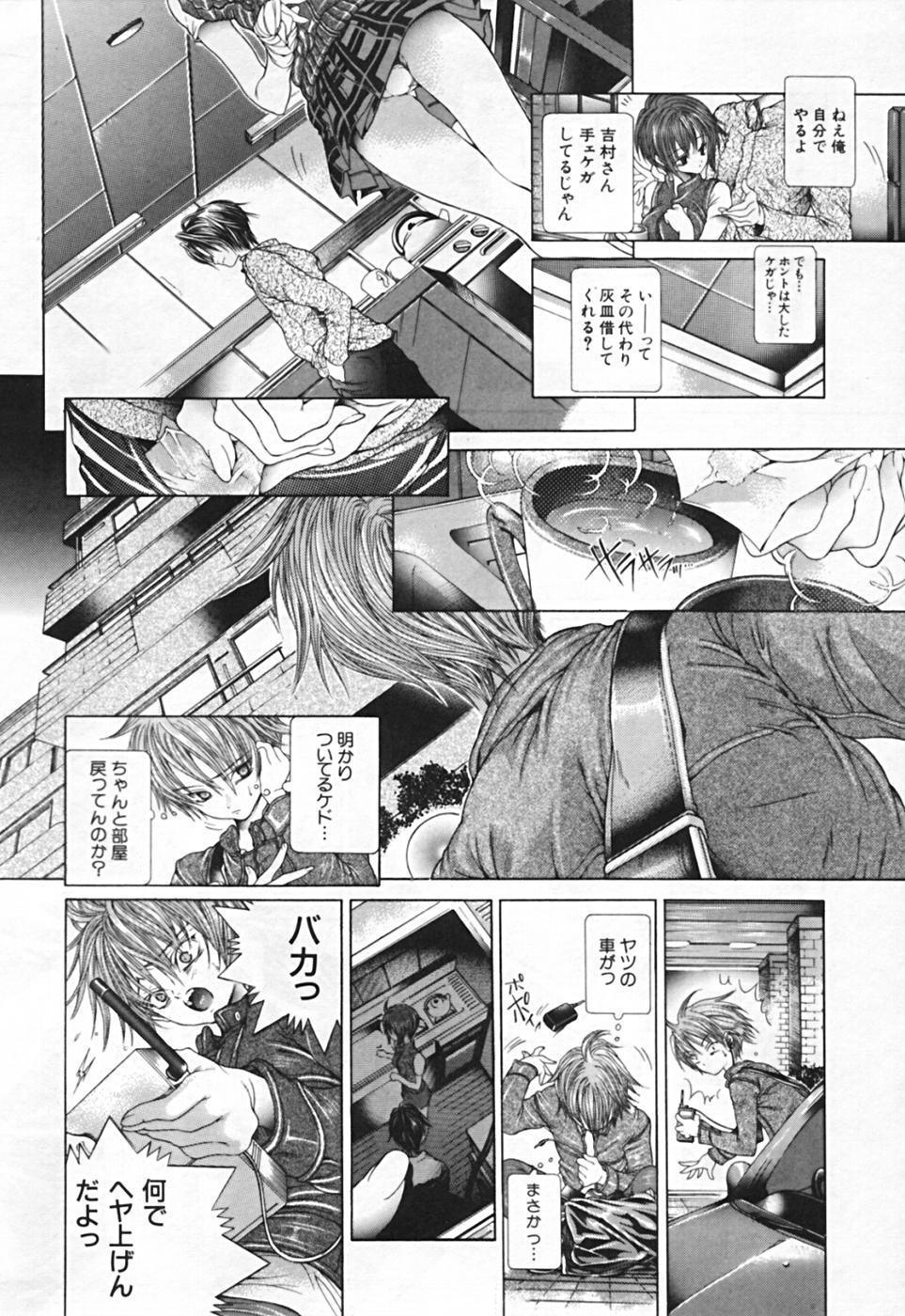 Renketsu houshiki 121