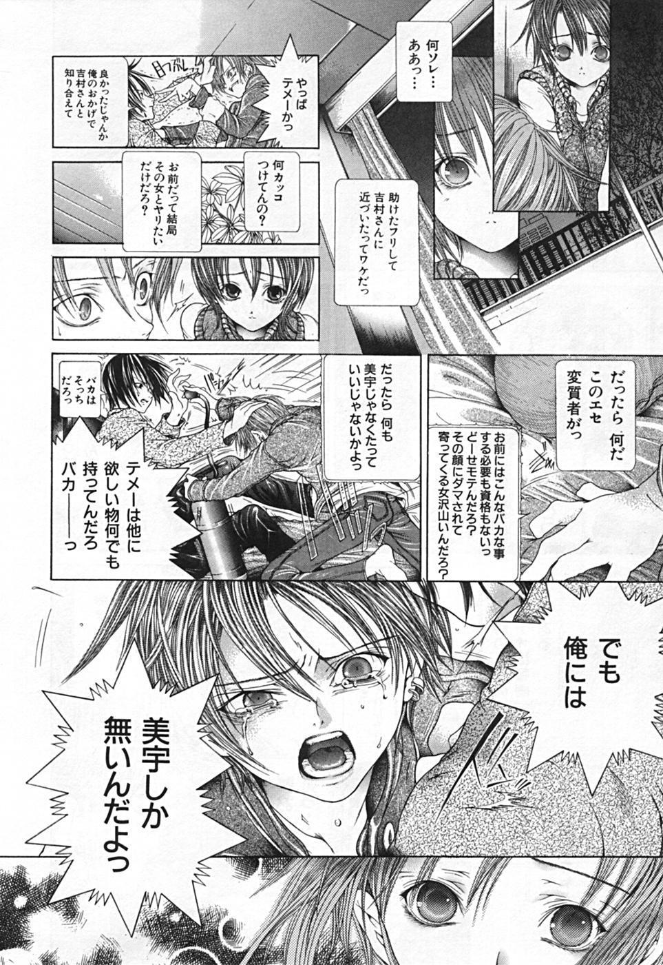 Renketsu houshiki 125