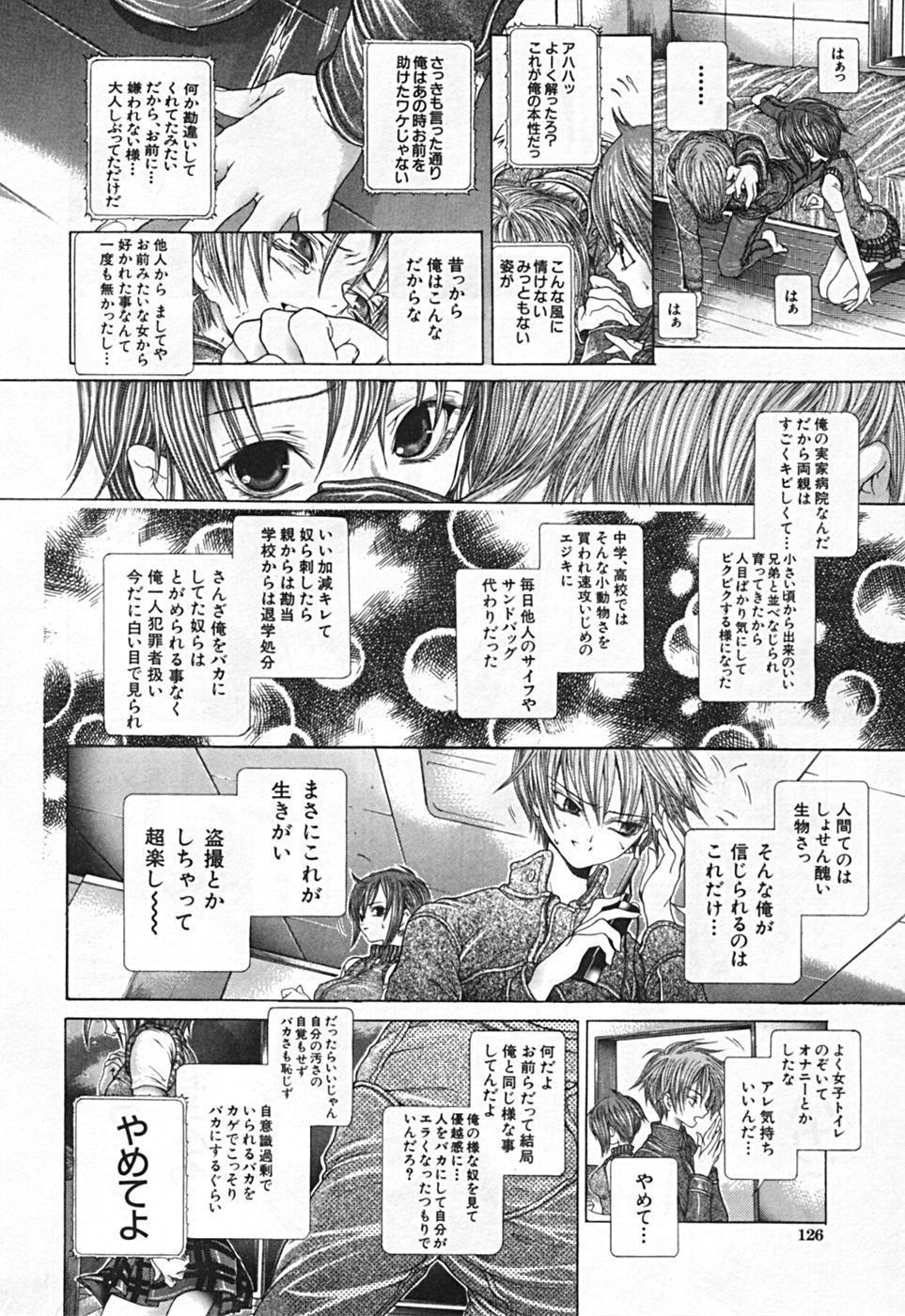 Renketsu houshiki 127