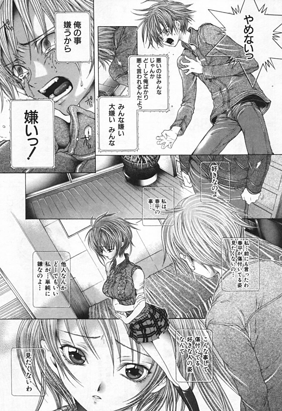 Renketsu houshiki 128