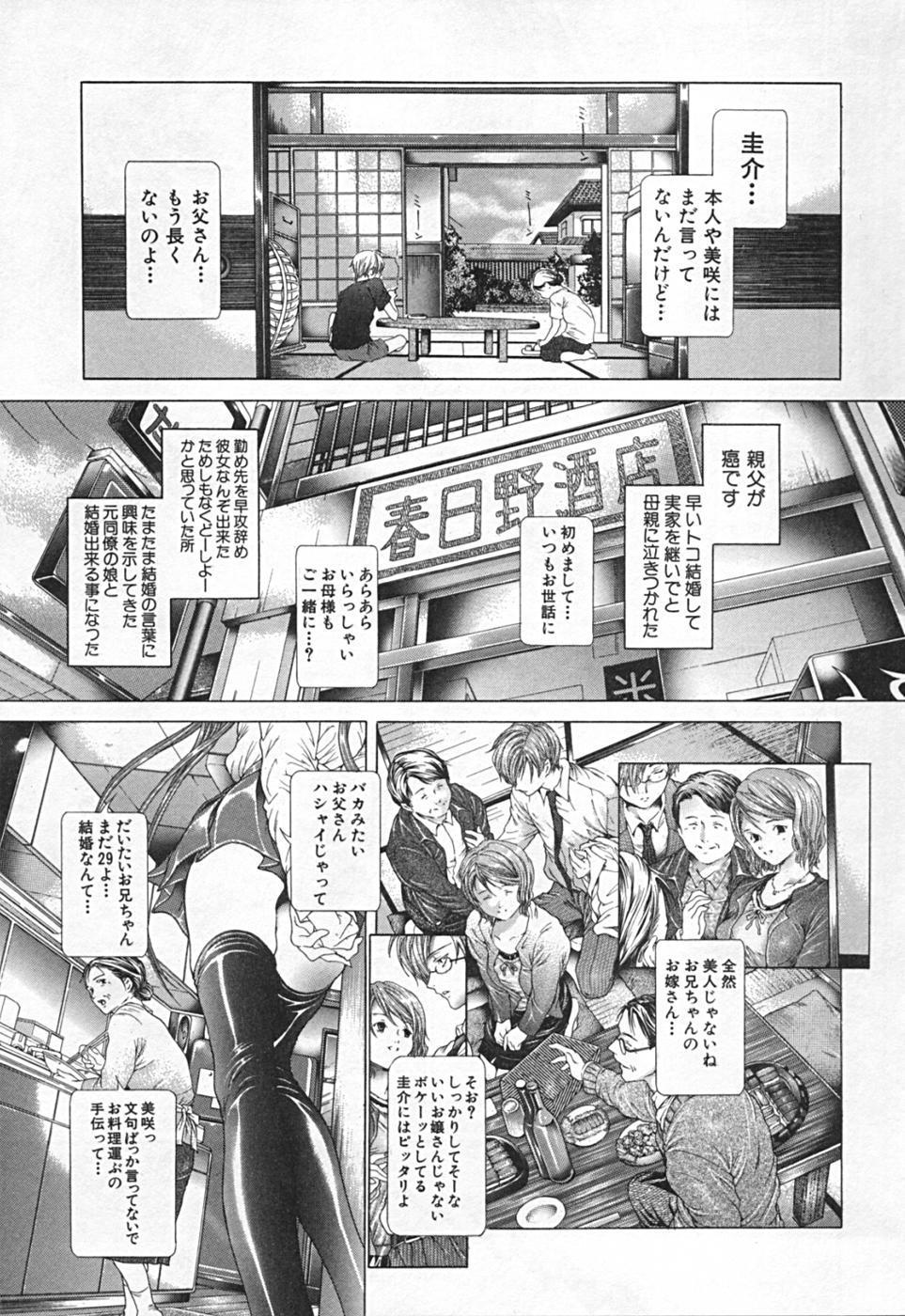 Renketsu houshiki 12