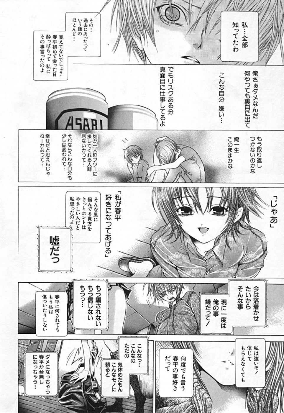 Renketsu houshiki 129