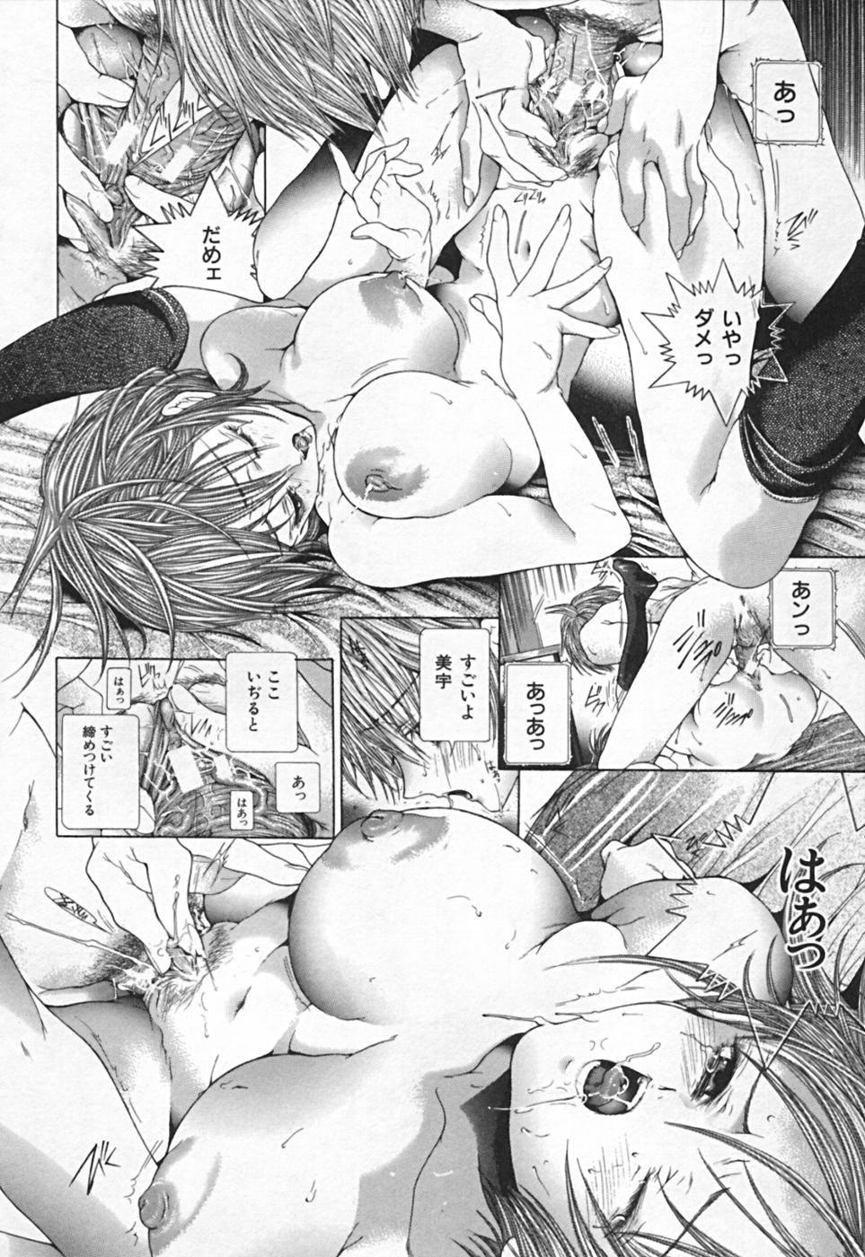Renketsu houshiki 139