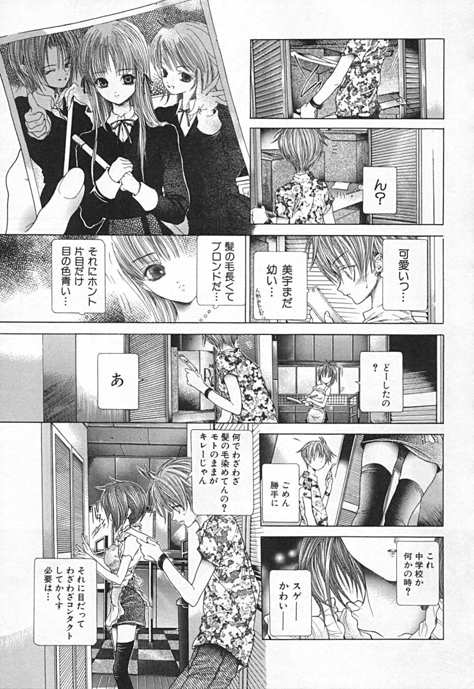 Renketsu houshiki 148