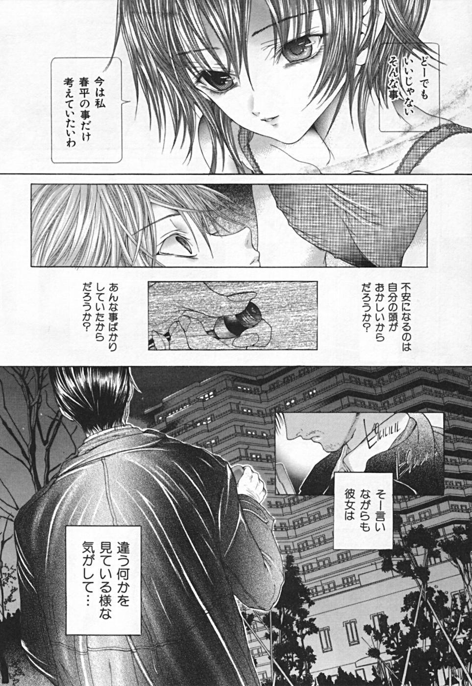 Renketsu houshiki 151