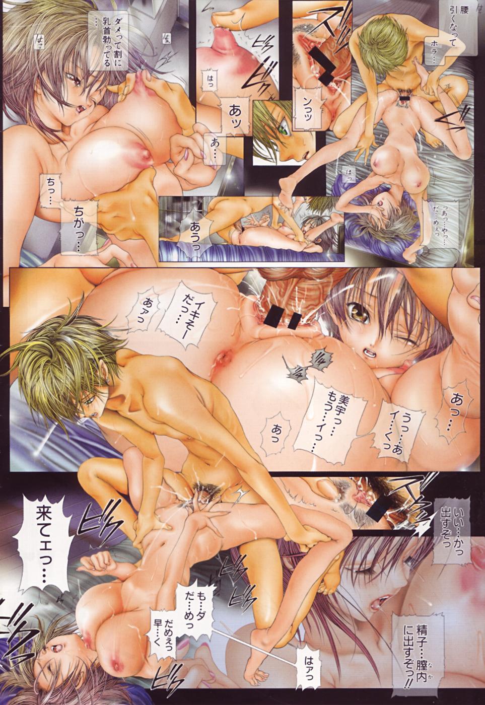 Renketsu houshiki 153