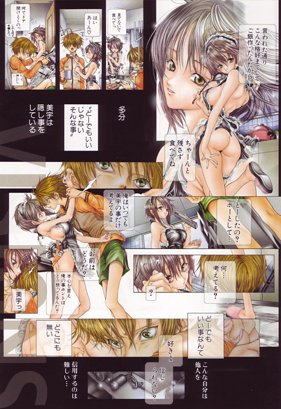 Renketsu houshiki 155
