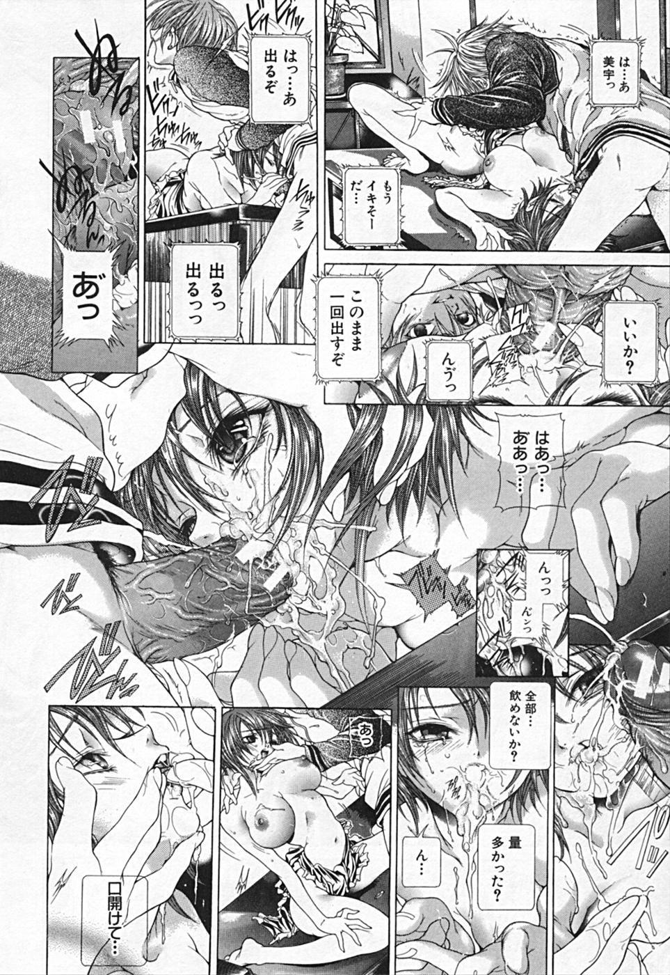 Renketsu houshiki 163