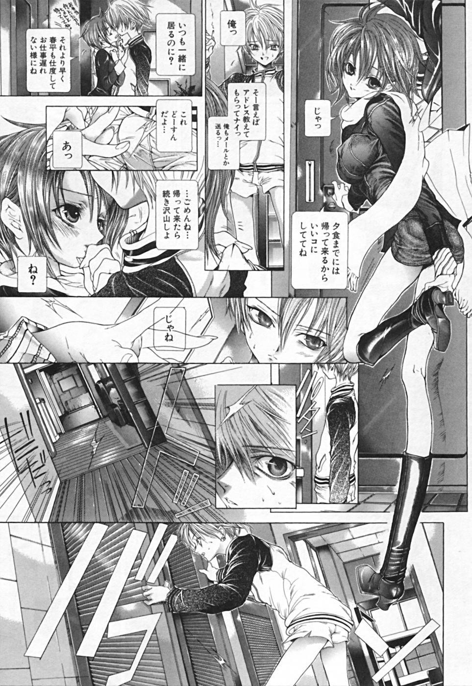 Renketsu houshiki 166