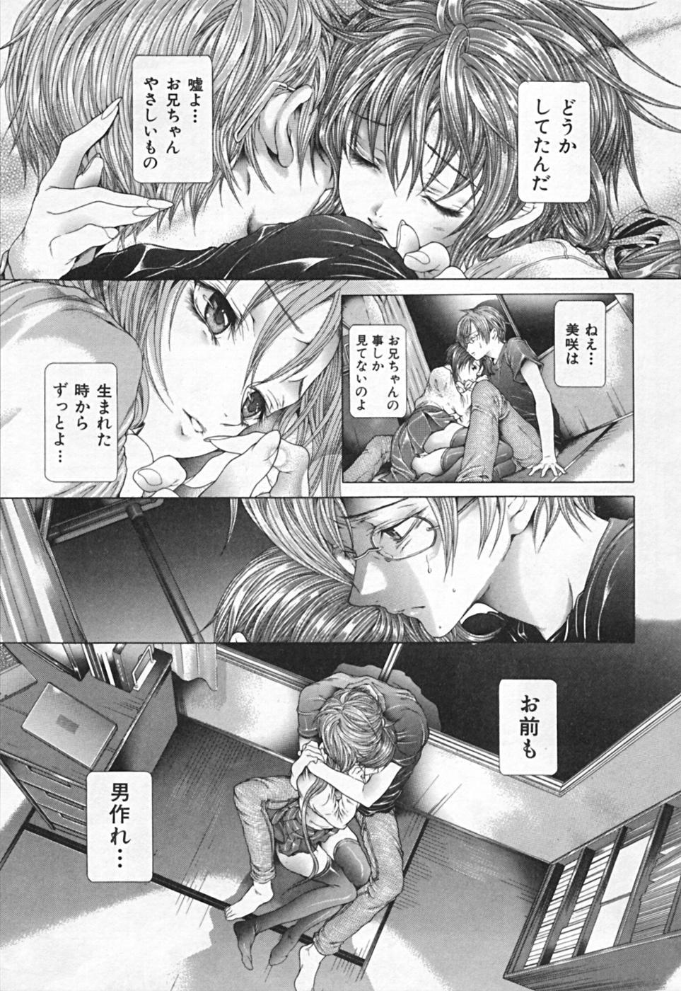 Renketsu houshiki 16