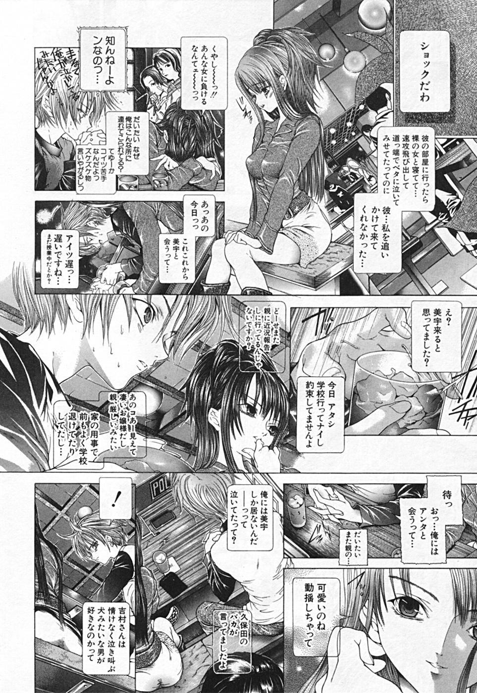Renketsu houshiki 171