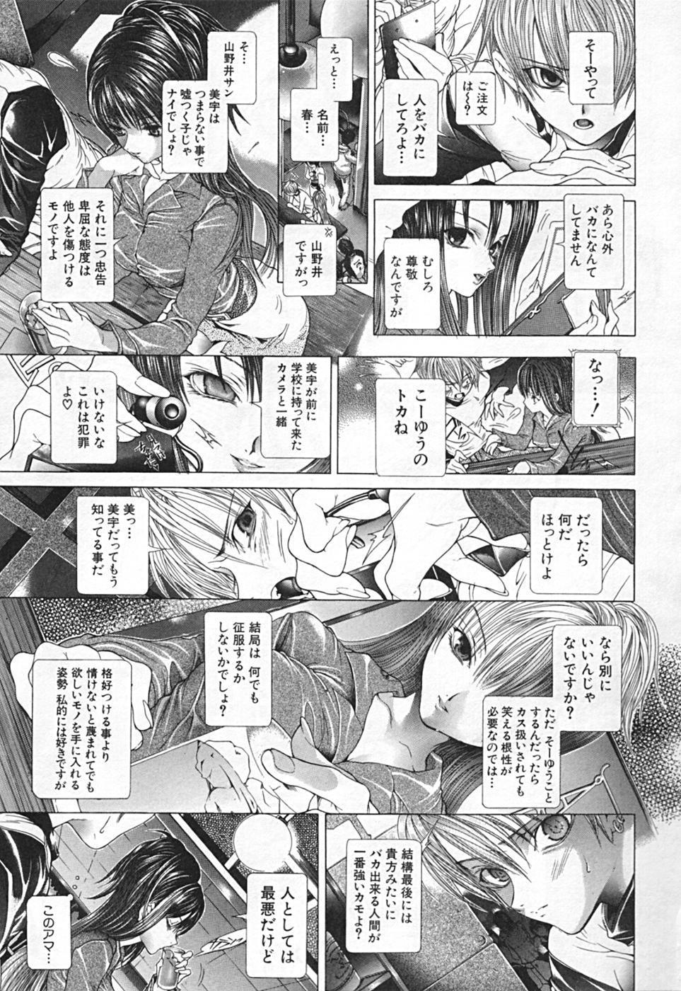 Renketsu houshiki 172