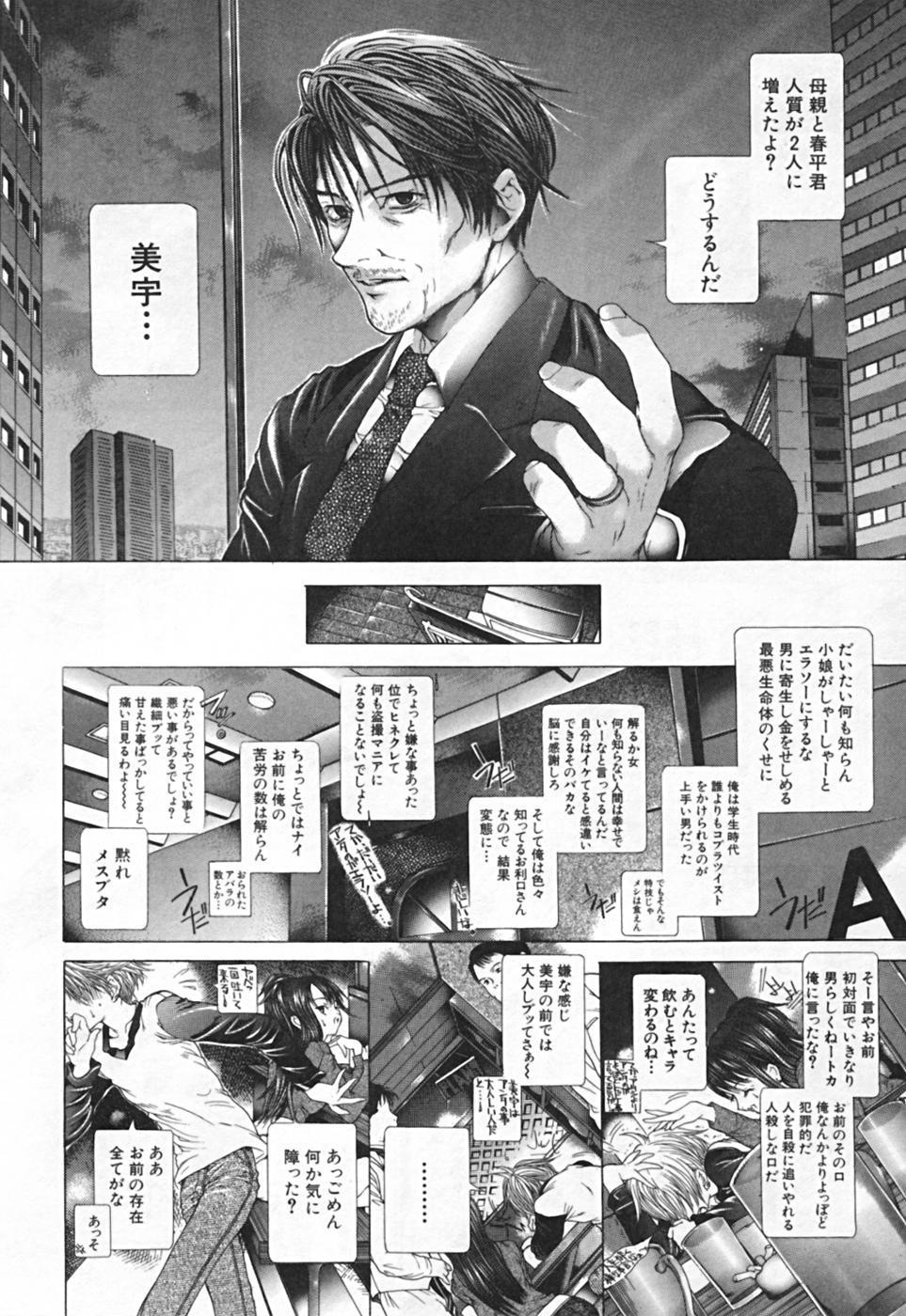 Renketsu houshiki 175