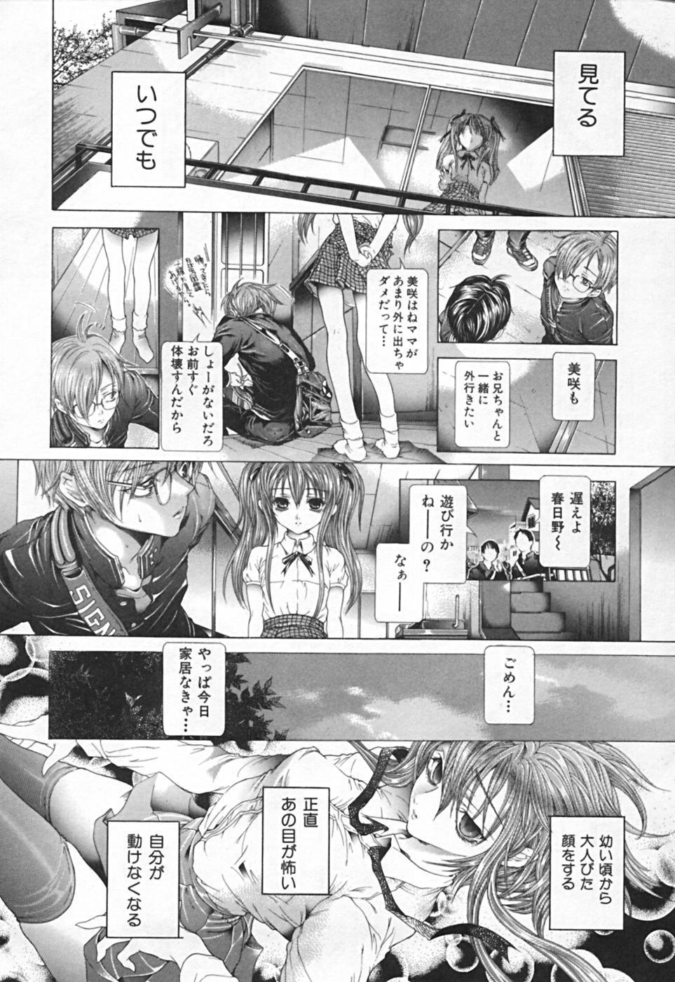Renketsu houshiki 17