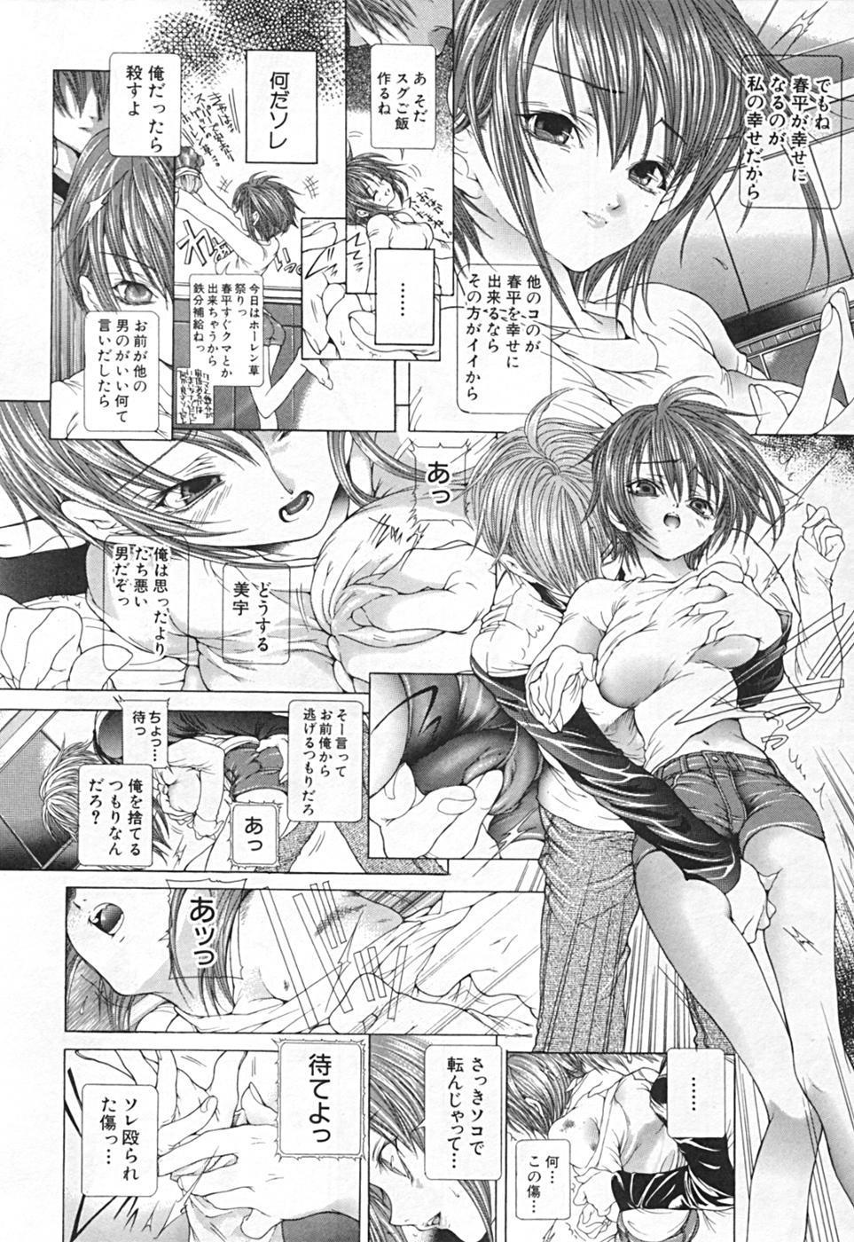 Renketsu houshiki 181