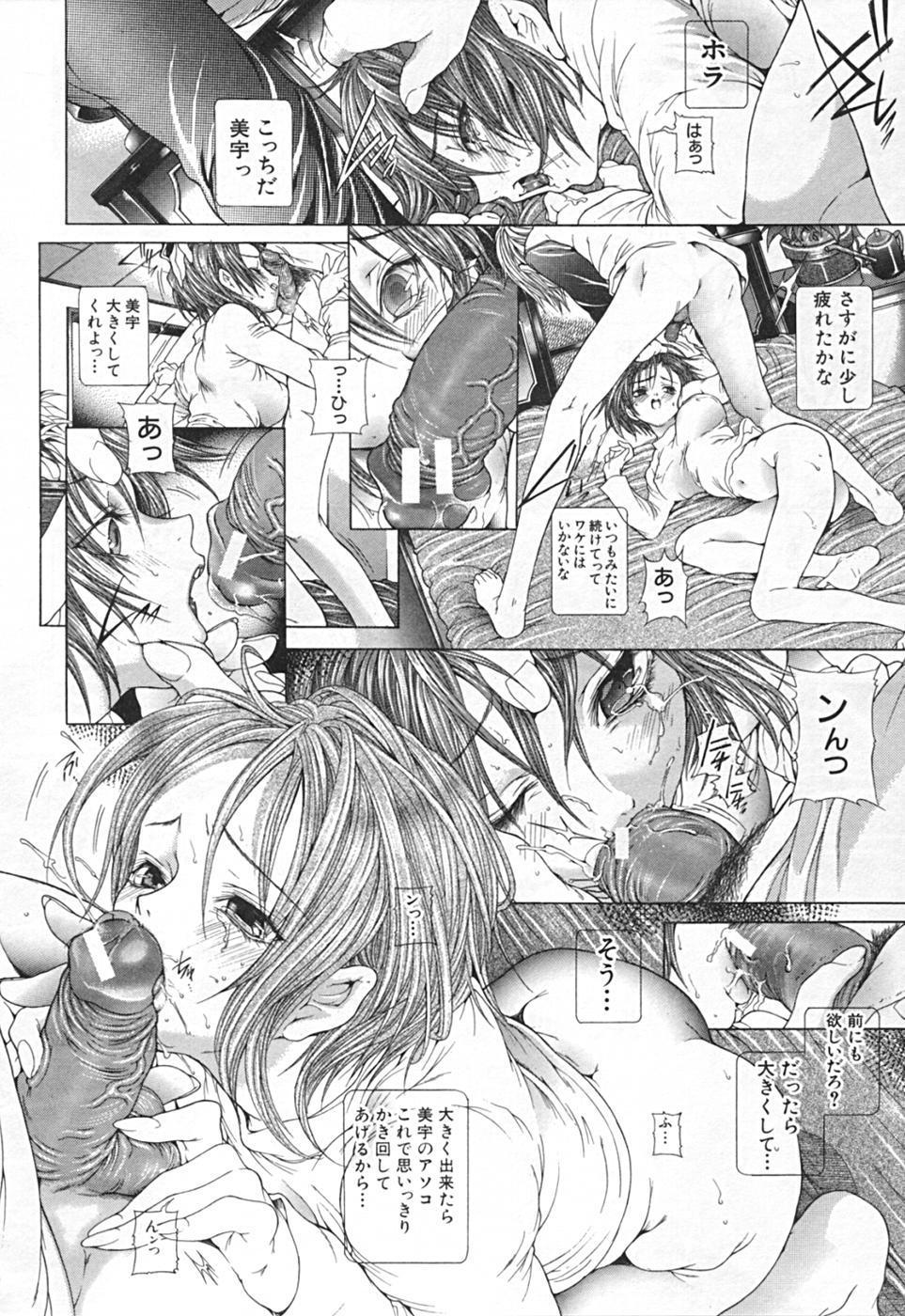 Renketsu houshiki 187