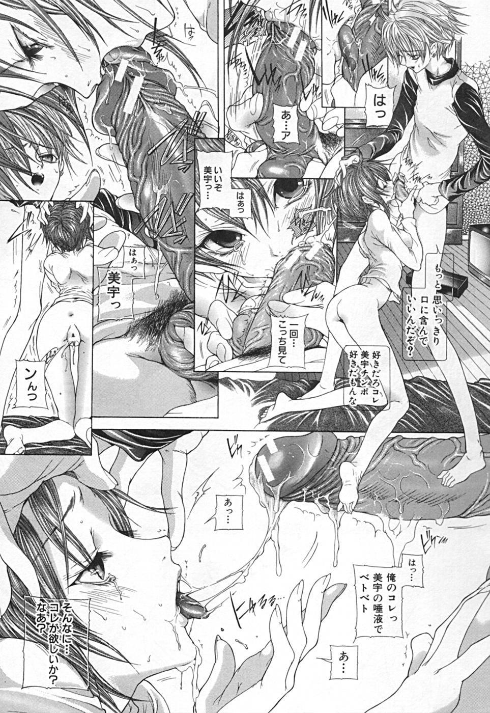 Renketsu houshiki 188