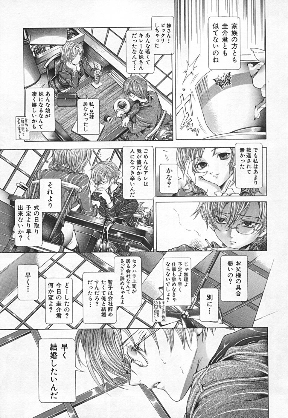 Renketsu houshiki 18