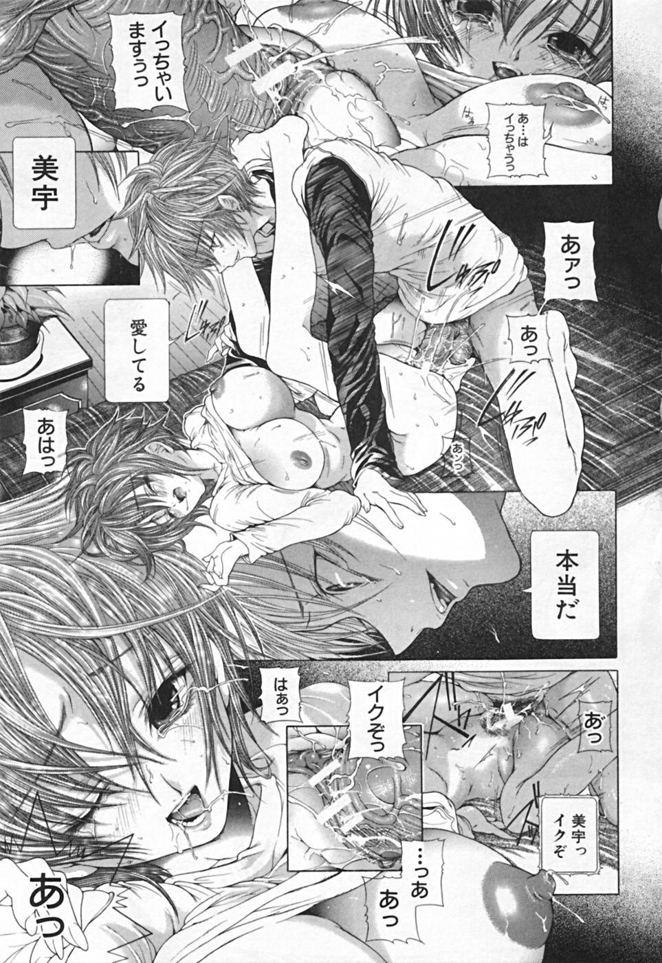 Renketsu houshiki 196