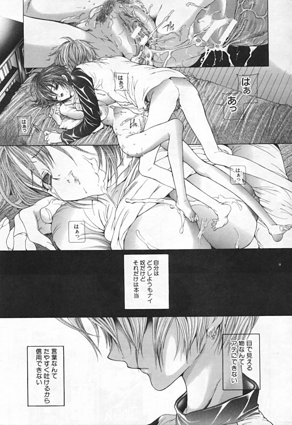 Renketsu houshiki 198