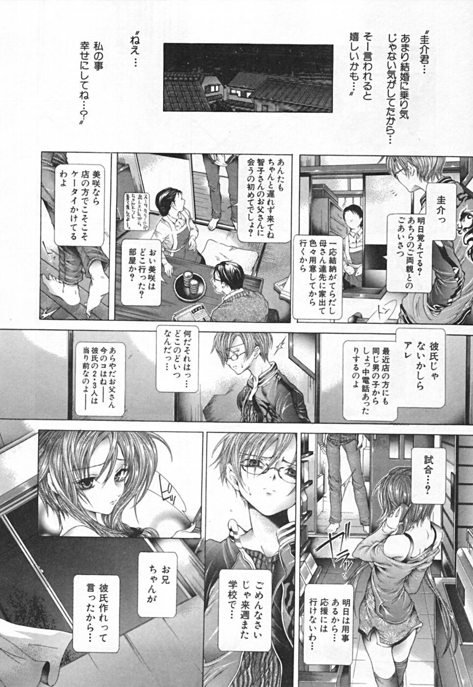 Renketsu houshiki 19