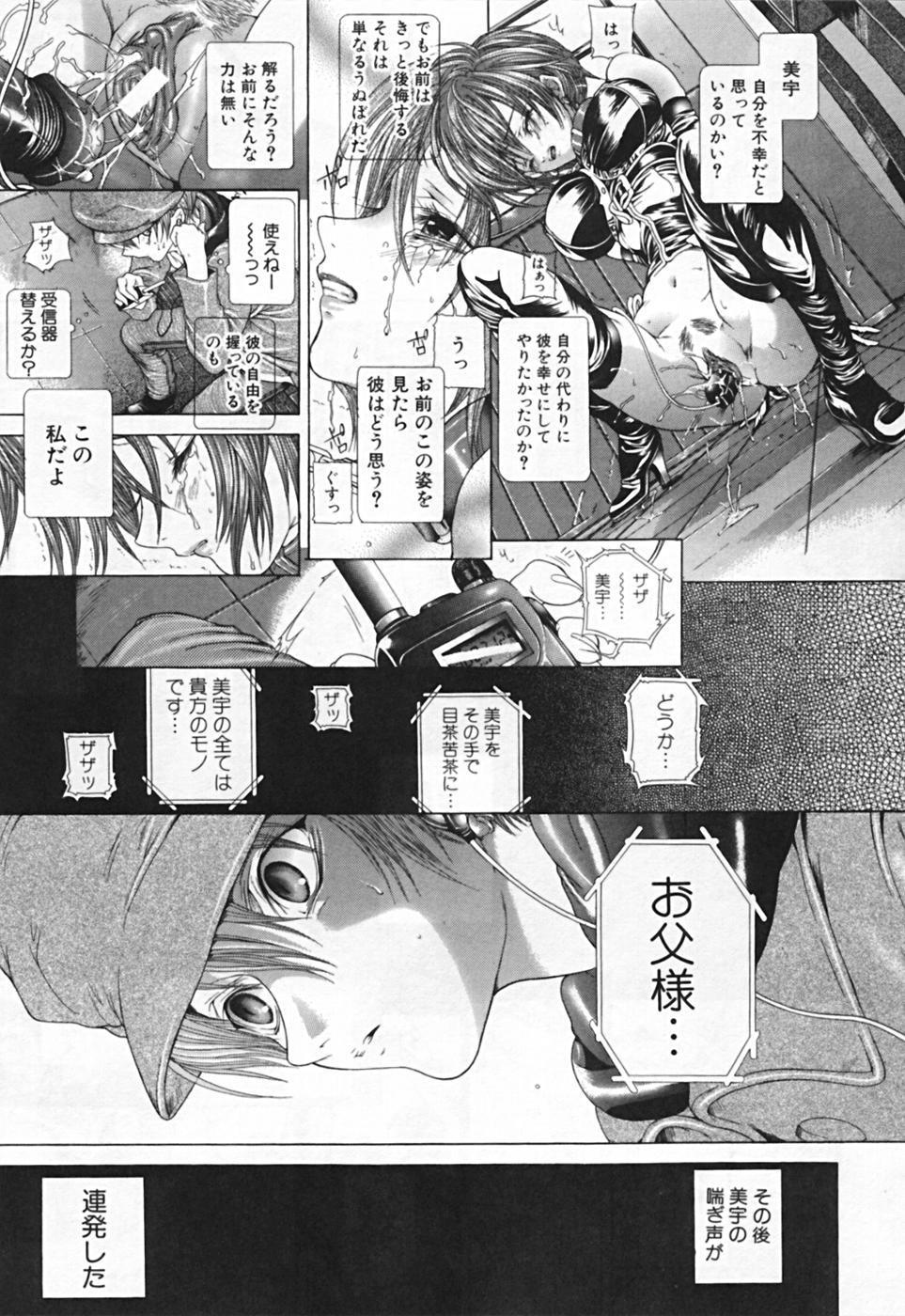 Renketsu houshiki 202