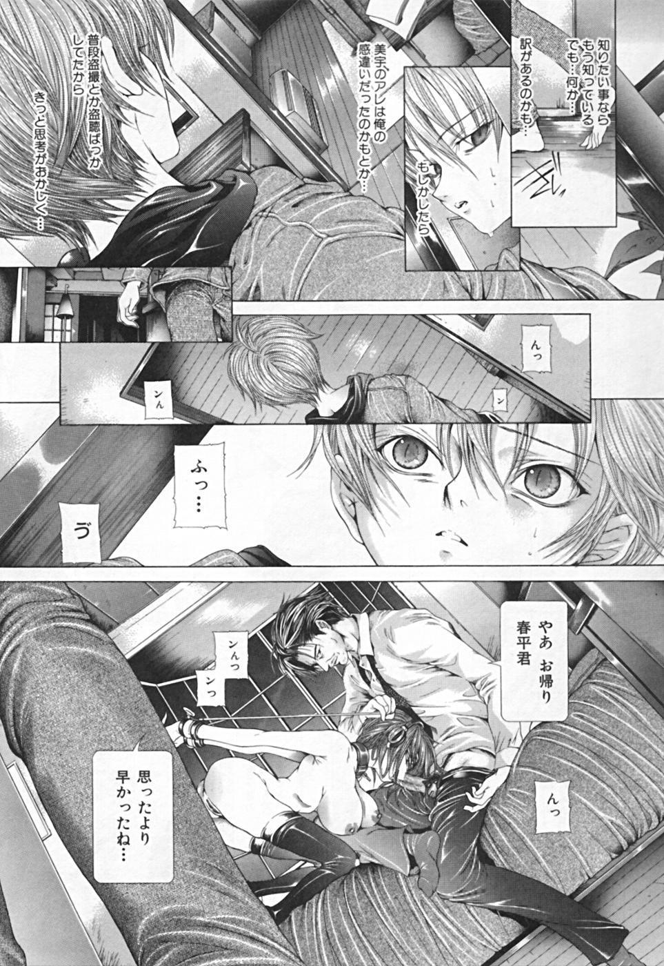 Renketsu houshiki 220