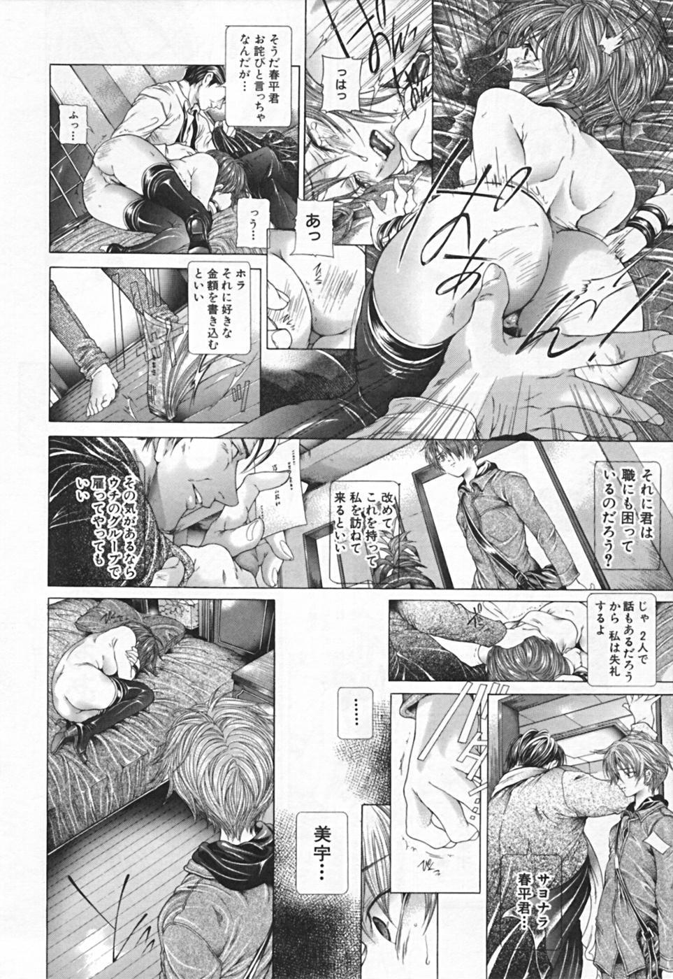 Renketsu houshiki 223