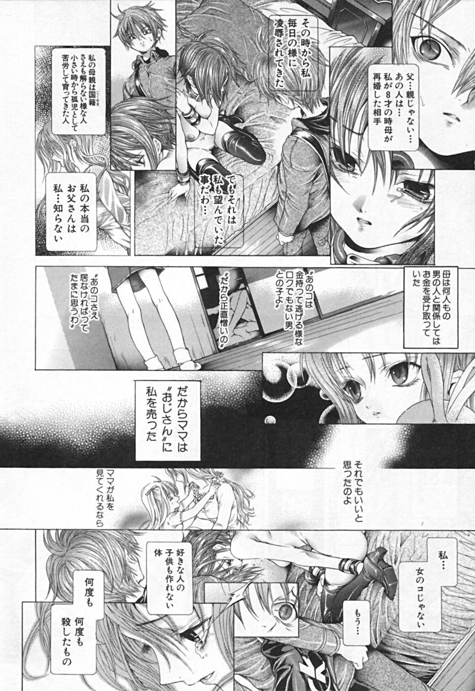 Renketsu houshiki 225