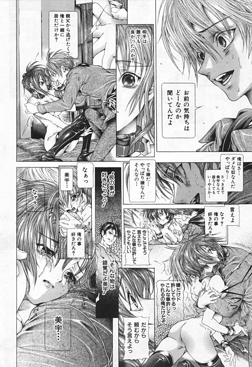 Renketsu houshiki 227
