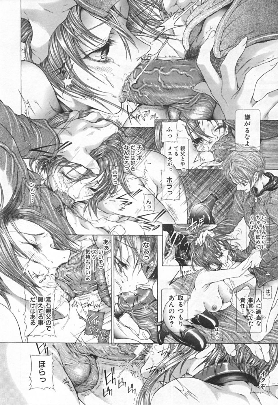 Renketsu houshiki 231