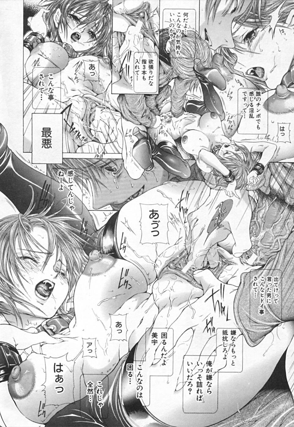 Renketsu houshiki 235