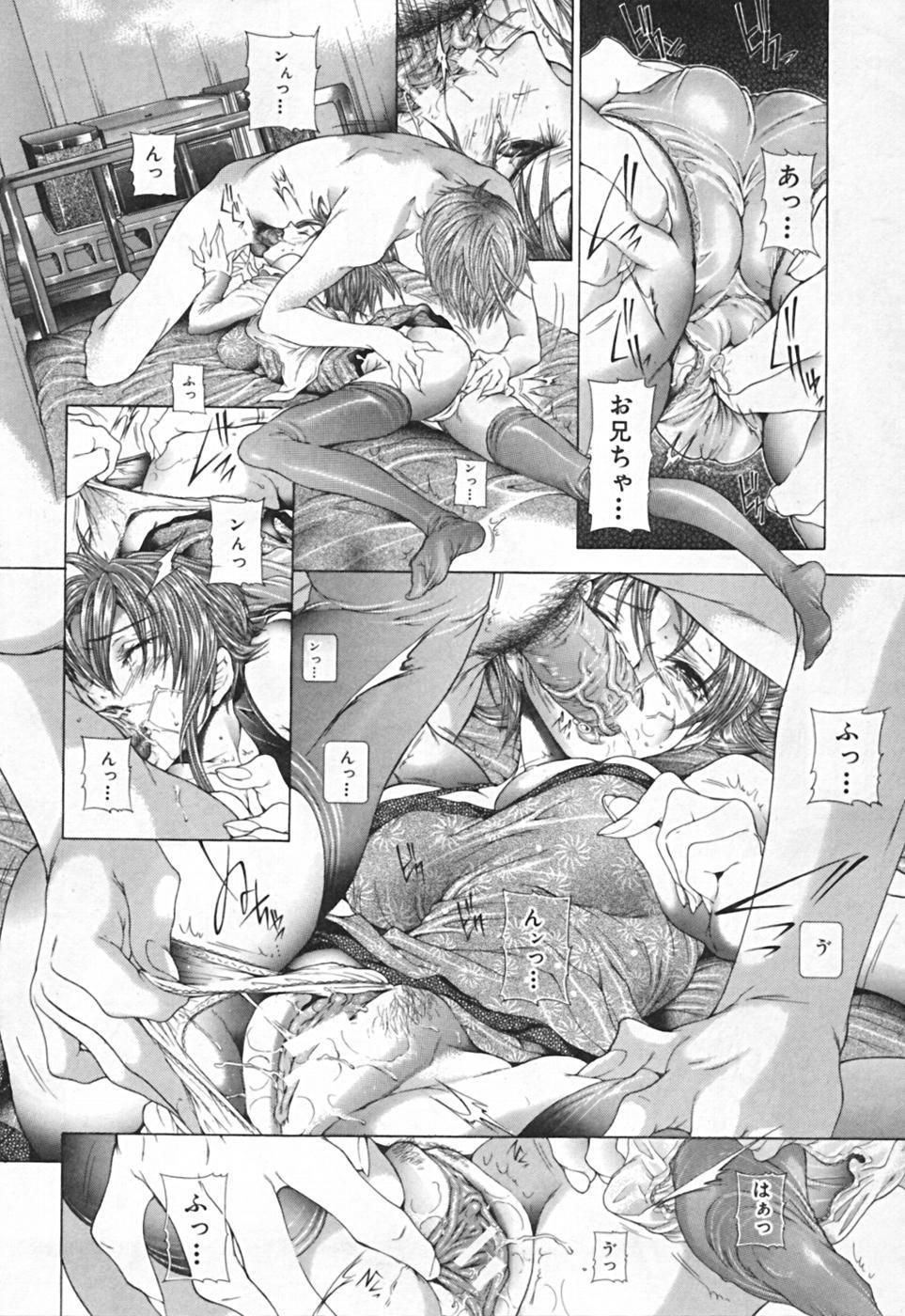 Renketsu houshiki 23