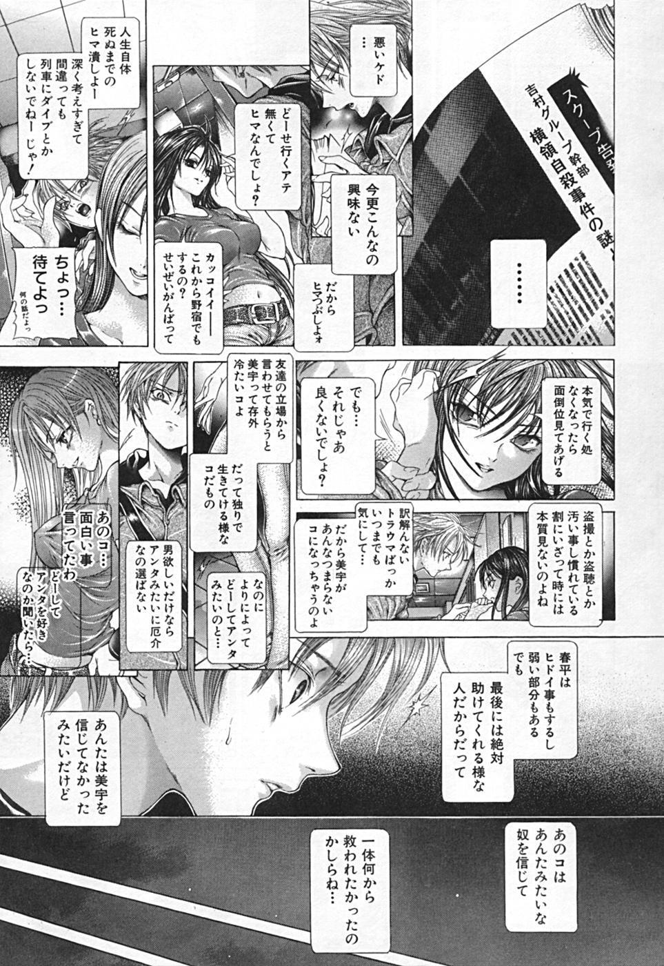 Renketsu houshiki 240
