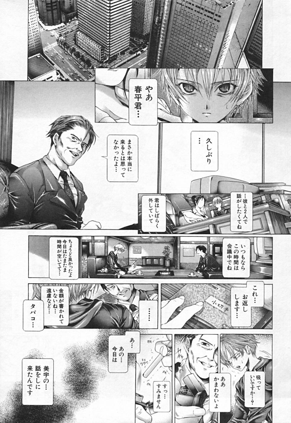 Renketsu houshiki 242