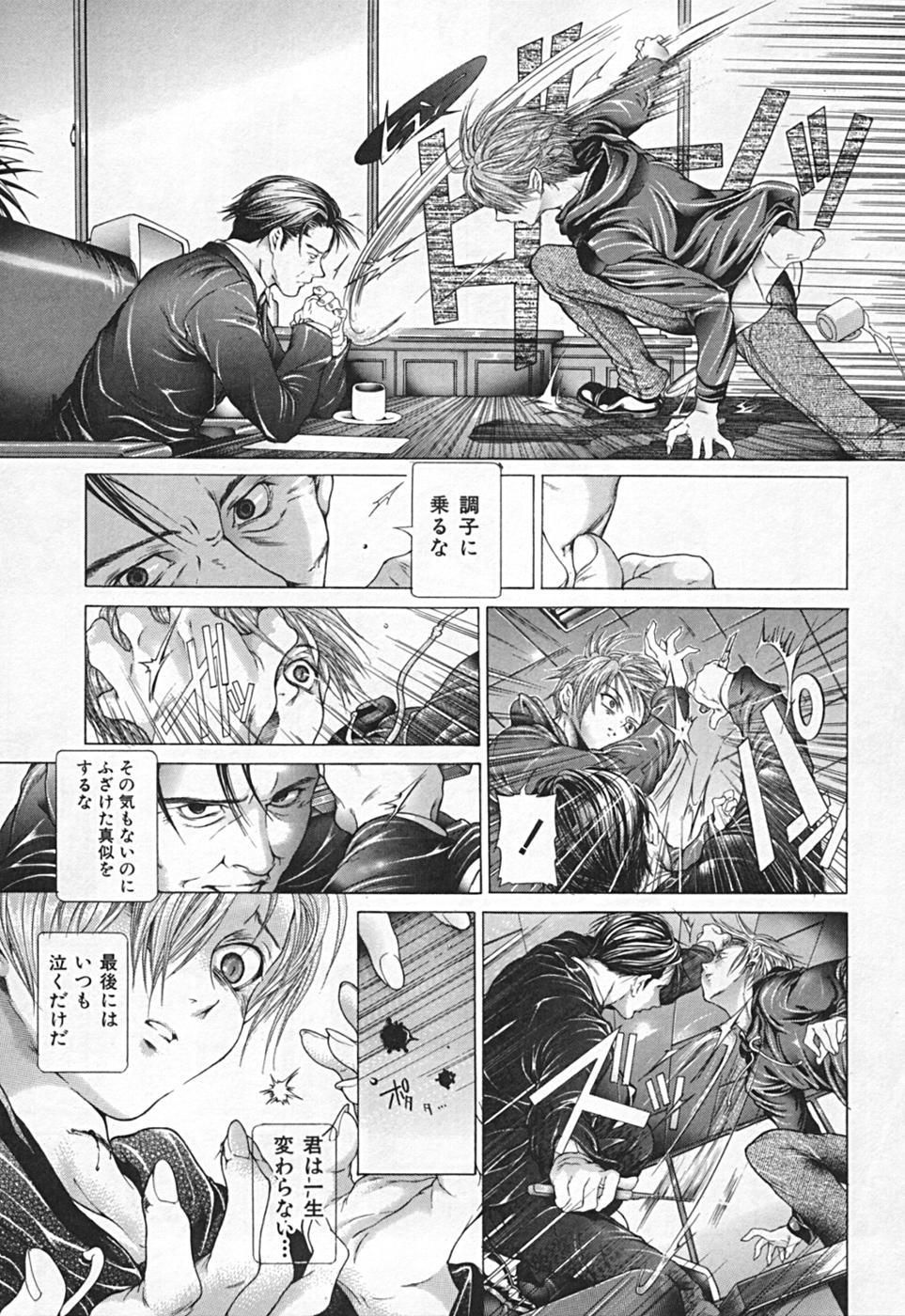 Renketsu houshiki 246