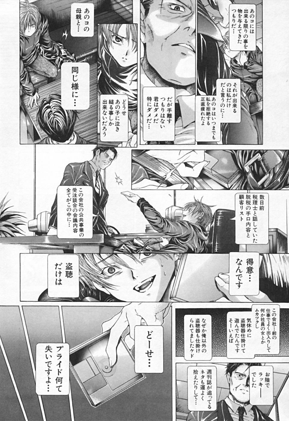Renketsu houshiki 247